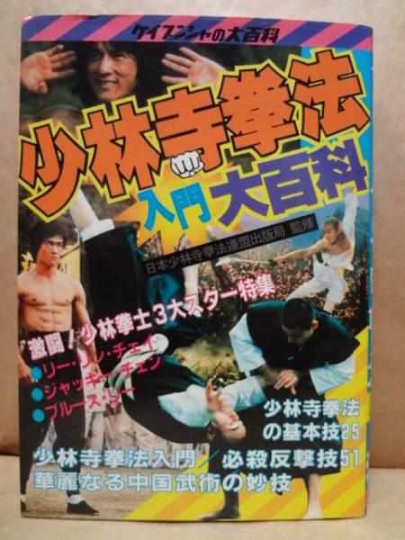 「少林寺拳法入門大百科」ぐらいの好き勝手感はあって良い!!