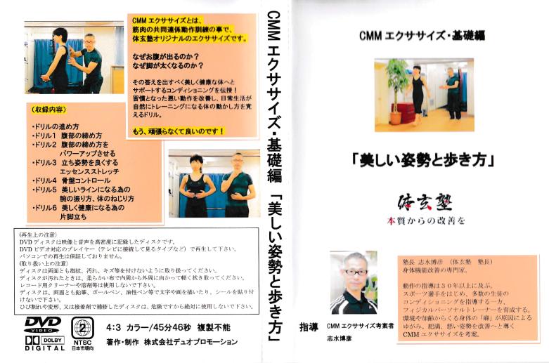 体玄塾オリジナルDVD「CMMエクササイズ」をメルカリ出品したぞっ!!
