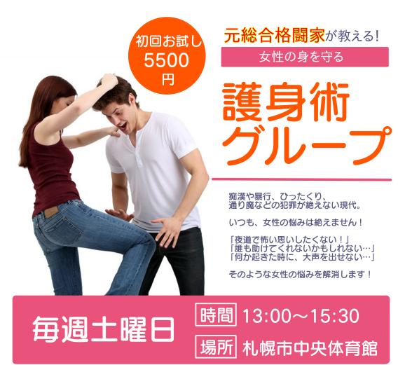 「元総合格闘家が教える!女性の身を守る護身術グループ」室蘭からの出張で札幌開催へ!