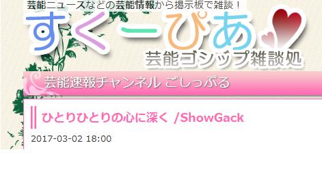 『ひとりひとりの心に深く/ShowGack』の限定動画リンクは、こちらからどうぞ(^_-)-☆